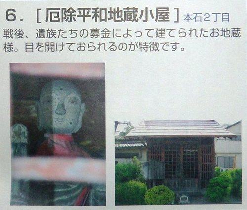 IMGP1186heiwaji.jpg