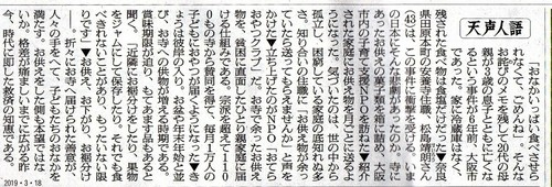 img015 天声人語 from SF.jpg